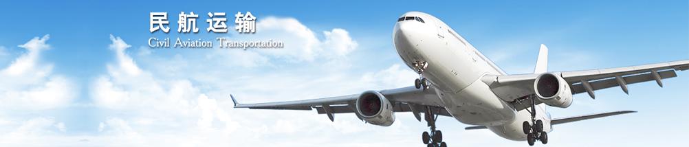 谈谈民用飞机的分类