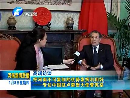 《河南新闻联播》把河南不可复制的优势发挥利用好——专访中国驻卢森堡大使曾宪柒