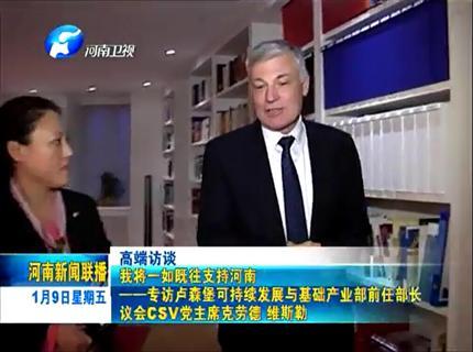 《河南新闻联播》我将一如既往支持河南——专访卢森堡可持续发展与基础产业部前任部长议会CSV党主席克劳德·维斯勒