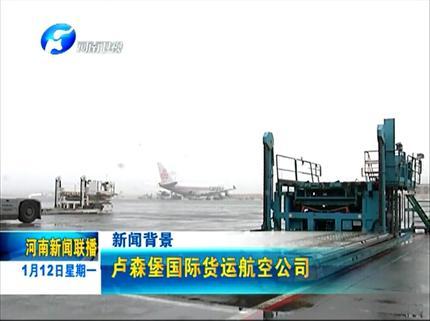 《河南新闻联播》卢森堡国际货运航空公司