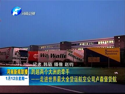 《河南新闻联播》跨越两个大洲的牵手——走进世界最大全货运航空公司卢货航