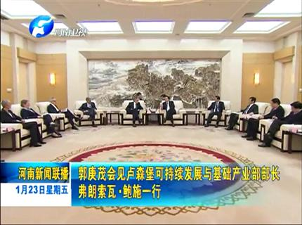 《河南新闻联播》郭庚茂会见卢森堡可持续发展与基础产业部部长弗朗索瓦·鲍施一行