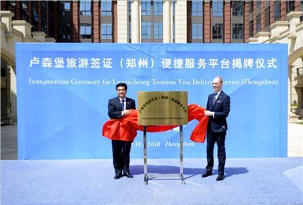 卢森堡旅游签证(郑州)便捷服务平台正式揭牌