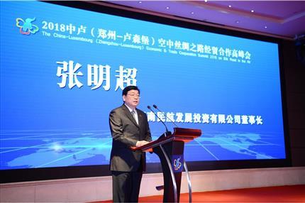 张明超出席中卢空中丝绸之路经贸合作高峰会
