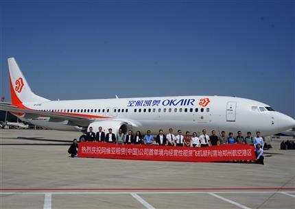 阿维亚(中国)公司境内外业务双丰收 波音737-800客机成功落地郑州机场