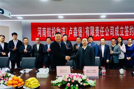 河南百赢棋牌官方网站物流(卢森堡)有限责任公司成立签约仪式在上海举行
