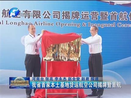 【河南新闻联播】我省首家本土基地货运航空公司揭牌暨首航