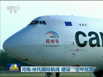 """【央视新闻联播】河南:依托国际航线 建设""""空中丝路"""""""