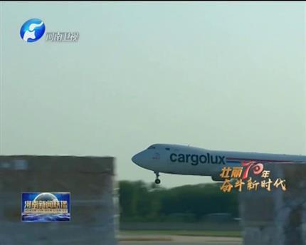 【河南新闻联播】河南:依托国际航线建设货运枢纽