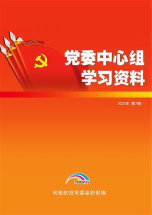 2020年7月党委中心组理论学习资料(2020年 第7期)