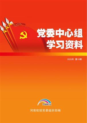 2020年9月党委中心组理论学习资料(第10期)