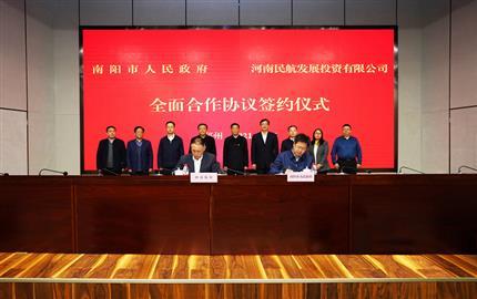 河南爱博体育app与南阳市政府签订全面合作协议