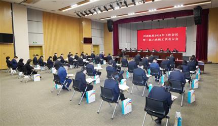 河南爱博体育app召开2021年工作会议暨二届六次职代会